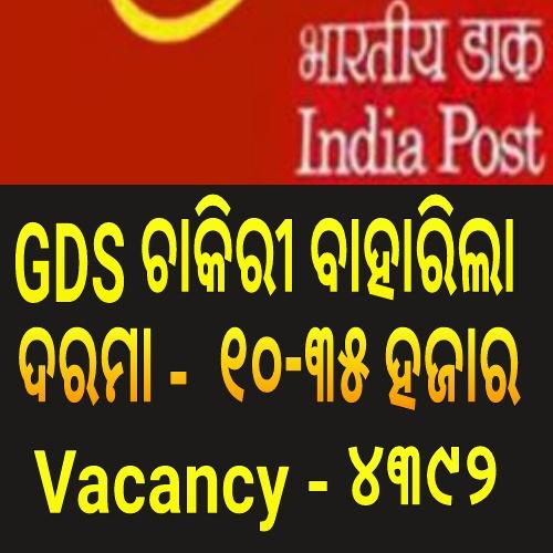 gds vacancy odisha