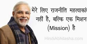 quotes by modi